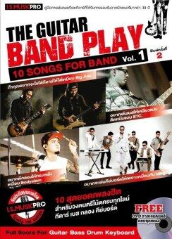 Harga The Guitar Band Play