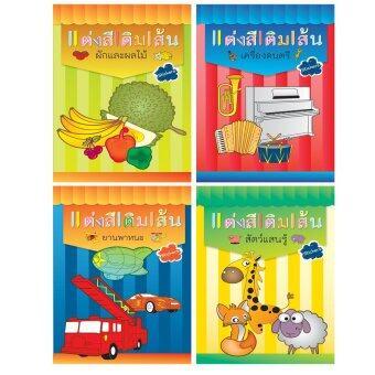 Athens Publishing ชุดสมุดระบายสีแต่งสีเติมเส้น 4 เล่ม