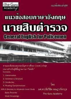 แนวข้อสอบภาษาอังกฤษนายสิบตำรวจ (GENERAL ENGLI SH FOR POLICEMEN)