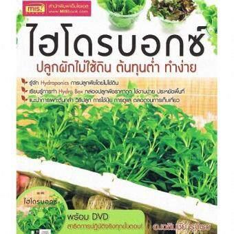ไฮโดรบอกซ์ ปลูกผักไม่ใช้ดิน ต้นทุนต่ำ ทำง่าย (1 BK./1 DVD)