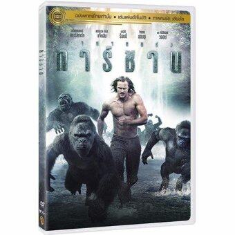 Harga Media Play The Legend of Tarzan/ตำนานแห่งทาร์ซาน DVD-vanilla