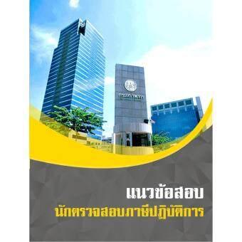 PF-021 แนวข้อสอบนักตรวจสอบภาษีปฏิบัติการ