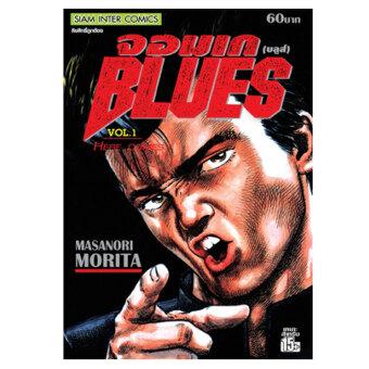 จอมเกบลูส์ BLUES Rokudenashi Blue หนังสือ การ์ตูน ญี่ปุ่น smm sic สยามอินเตอร์ เล่ม 1 - 42 (จบ)
