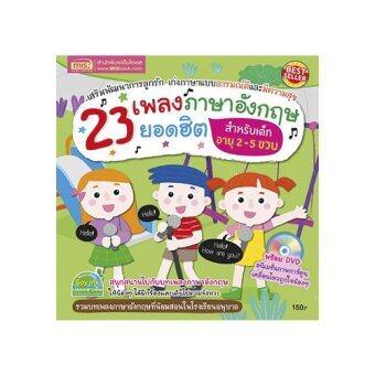 23 เพลงภาษาอังกฤษยอดฮิต สำหรับเด็กอายุ 2-5 ขวบ + DVD