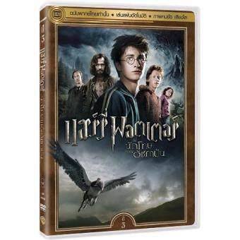 Media Play Harry Potter and the Prisoner of Azkaban/แฮร์รี่ พอตเตอร์ กับนักโทษแห่งอัซคาบัน DVD-vanilla