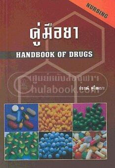 คู่มือยา (HANDBOOK OF DRUGS NURSING)