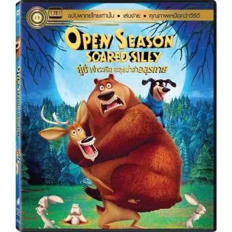 Media Play Open Season : Scared Silly/คู่ซ่า ป่าระเบิด: ตะลุยป่าล่าอสุรกาย DVD-vanilla
