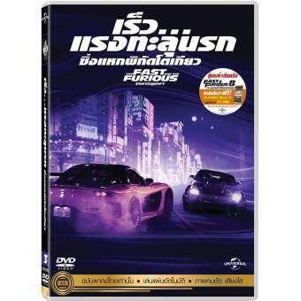 Media Play The Fast & The Furious - Tokyo Drift (New Line Look) เร็ว...แรงทะลุนรก ซิ่งแหกพิกัดโตเกียว (ปกใหม่) DVD-vanilla