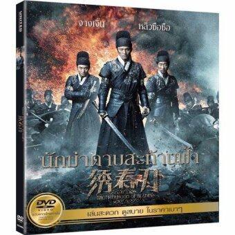 Media Play Brotherhood of Blades/นักฆ่าดาบสะท้านฟ้า DVD-vanilla