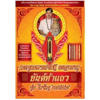 SMM+หนังสือ วัตถุมงคล ตะกรุดมหาเศรษฐี เบญจธาตุ ยันต์ห้าแถว รุ่นไหว้ครู 2558