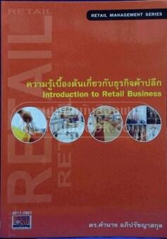 ความรู้เบื้องต้นเกี่ยวกับธุรกิจค้าปลีก (INTRO DUCTION TO RETAIL BUSINESS)