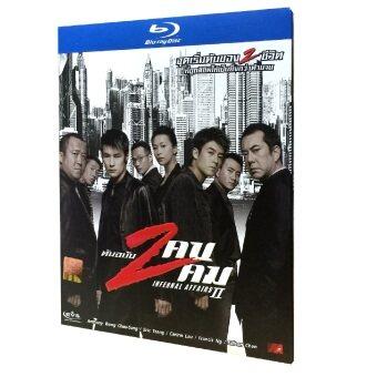 สองคนสองคม ภาค 2 (Infernal Affairs 2) Blu-Ray