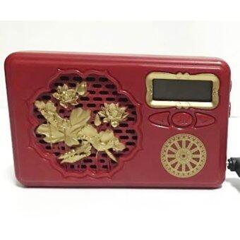 MUSIC BUDDHA กล่องสวดมนต์เสริมบุญ สีแดง