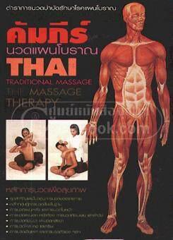 คัมภีร์นวดแผนโบราณ ตำราการนวดบำบัดรักษาโรคแผน นโบราณ (THAI TRADITIONAL MASSAGE :THE MASSAGE