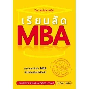 เรียนลัด MBA The Mobile MBA