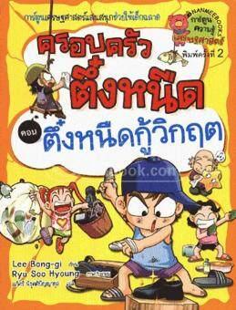 ครอบครัวตึ๋งหนืด เล่ม 8 ตอน ตึ๋งหนืดกู้วิกฤต :การ์ตูนเศรษฐศาสตร์แสนสนุกช่วยให้เด็กฉลาด