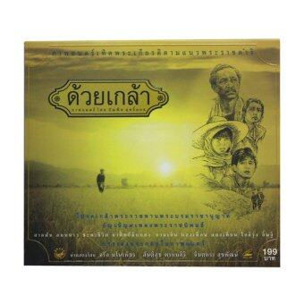 ด้วยเกล้า [VCD] ปี 2530