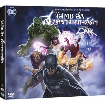 Media Play Justice League: Dark/จัสติซ ลีก สงครามมนต์ดำ VCD