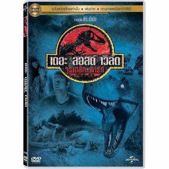 Media Play The Lost World : Jurassic Park /เดอะ ลอสต์ เวิล์ด จูราสสิค พาร์ค DVD-vanilla