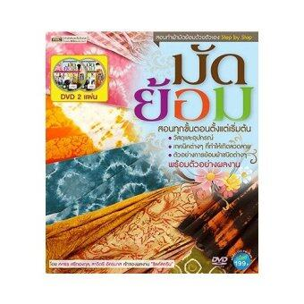 Harga MIS Publishing Co., Ltd. มัดย้อม