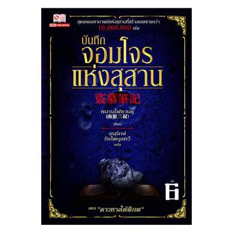 SMM นิยายจีน บันทึกจอมโจรแห่งสุสาน เล่ม 06-10 ( 10 เล่มจบ)