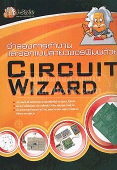 จำลองการทำงานและออกแบบลายวงจรพิมพ์ด้วย CIRCUI T WIZARD