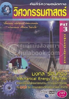 คัมภีร์ความถนัดทางวิศวกรรมศาสตร์ PAT 3 (NEWCL EAR ENGINEER) (1 BK./1 DVD)