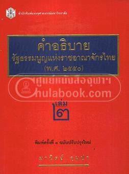 คำอธิบายรัฐธรรมนูญแห่งราชอาณาจักรไทย (พ.ศ. 25 50) เล่ม 2