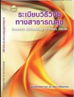 Harga ระเบียบวิธีวิจัยทางสาธารณสุข (RESEARCH METHOD OLOGY IN PUBLIC HEALTH)