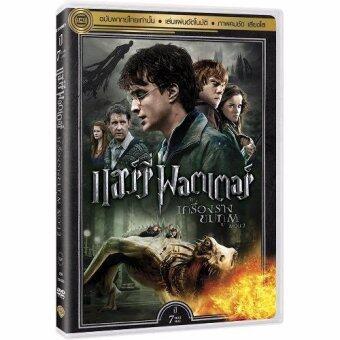 Media Play Harry Potter and the Deathly Hallows Part II/แฮร์รี่ พอตเตอร์ กับ เครื่องรางยมฑูต ตอนที่ 2 DVD-vanilla