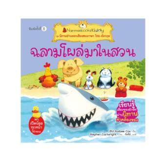 ฉลามโผล่มาในสวน (ปกใหม่) : ชุด นิทานอ่านออกเสียงสองภาษา ไทย-อังกฤษ