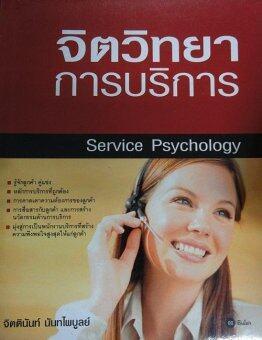 จิตวิทยาการบริการ (SERVICE PSYCHOLOGY)