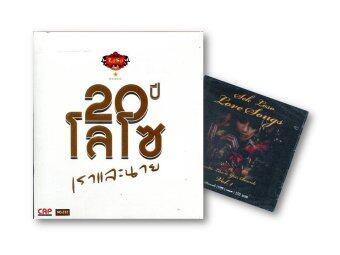 CD Loso 20 ปี โลโซ เราและนาย + เลิฟซองส์ (3 CDs)