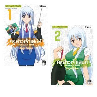 ครูสาวเจ้าเสน่ห์ หนังสือการ์ตูน ญี่ปุ่น smm sic สยามอินเตอร์ เล่ม 1-6 (จบ)