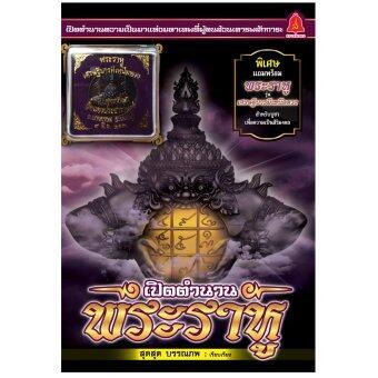 SMM+หนังสือ วัตถุมงคล เปิดตำนานพระราหูพร้อมเหรียญพระราหู