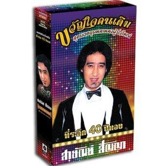 ชุดของขวัญซีดีเพลงแม่ไม้เพลงไทย ชุดสายัณห์ สัญญา ชุด 1