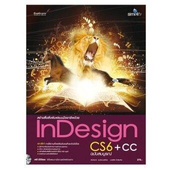 InDesign CS6 + CC ฉบับสมบูรณ์
