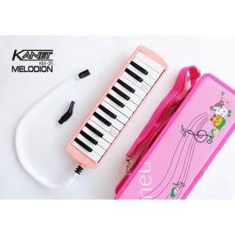 Kanet เมโลเดียน 25 คีย์ (สีชมพู) - แถมฟรี กระเป๋า สายเป่าและปากเป่า
