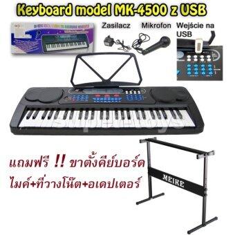 MK-4500 54 คีย์มาตรฐาน ช่องเสียบ USB ฟังเพลง อัดเสียงได้ แถมฟรี++ ไมค์ร้อง หม้อแปลงอย่างดี ขาตั้งคีย์บอร์ด ( มูลค่า 1200 ฟรีทันที )