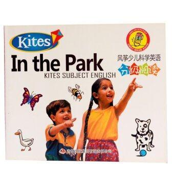 หนังสือพูดได้เล่มเดี่ยวจากชุด Kite's Subject Englishหนังสือพูดได้ส่งเสริมภาษาอังกฤษและจีนสำหรับเด็ก เล่ม 13 IN THE PARK