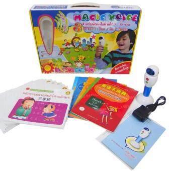 Magic voice ปากกาพูดได้ ออกเสียง ไทย อังกฤษ จีนของเล่นเสริมพัฒนาการ ฝึกภาษา
