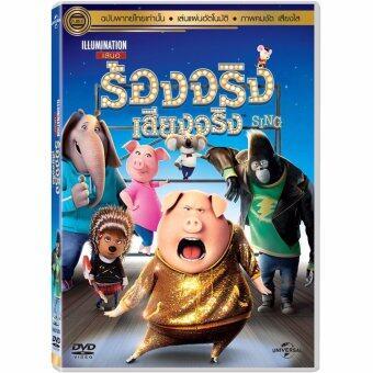 Media Play SING ร้องจริง เสียงจริง DVD Vanilla