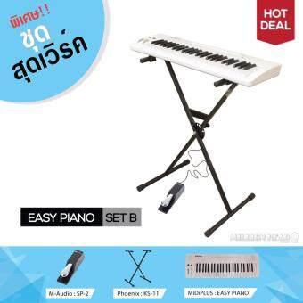 MidiPLUS : EASY PIANO (Set B) - เปียโนไฟฟ้า จำนวน 49 คีย์ พร้อมขาตั้ง + Sustain Pedal