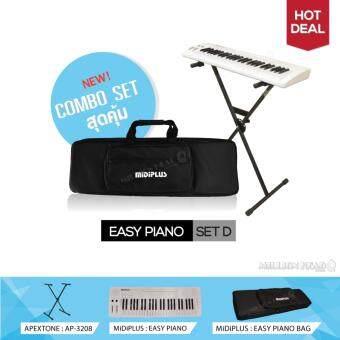 MidiPLUS : EASY PIANO (Set D) - เปียโนไฟฟ้า จำนวน 49 คีย์ พร้อมขาตั้ง + กระเป๋าบุด้วยฟองน้ำกันกระแทกอย่างดี