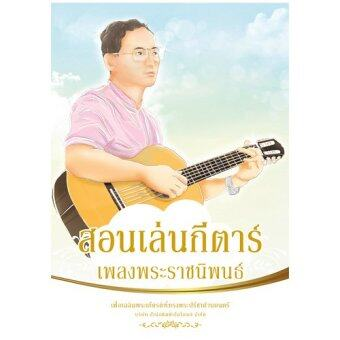 MIS Publishing Co., Ltd. สอนเล่นกีตาร์เพลงพระราชนิพนธ์+2DVD