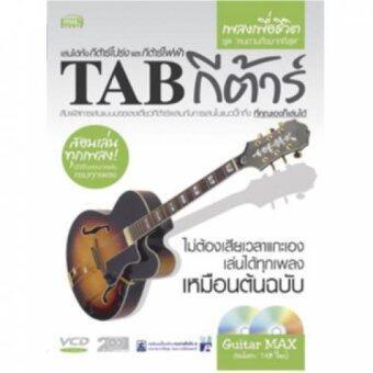 MIS Publishing Co., Ltd. TAB กีต้าร์ เพลงเพื่อชีวิต ชุดคนถามถึงมากที่สุด