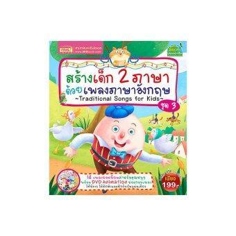 MIS Publishing Co., Ltd.สร้างเด็ก2ภาษาด้วยเพลงภาษาอังกฤษ3+DVD(ปกแข็ง)