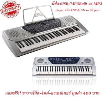 XTS-5499 คีย์บอร์ด 54 คีย์มาตรฐาน (คีย์ใหญ่)มี USB/MP3Built-in MP3 player with USBMicro SD port แถมฟรี!! ขาวางโน๊ต+ไมค์+อเดปเตอร์ มูลค่า 400 บาท