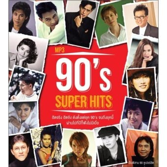 MP3 90's Super Hits
