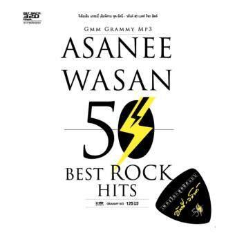 MP3 อัสนี & วสันต์ 50 BEST ROCK HITS